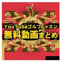 YouTubeゴルフレッスン動画無料視聴まとめ